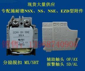 施耐德NSX、EZD分励MX,辅助OF,报警SD等附件