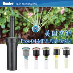 美国亨特Pros-04-MP3000射线喷头