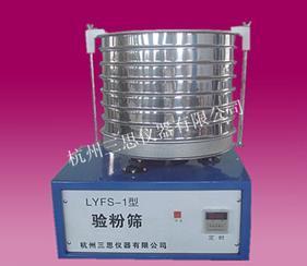 LYFS-1圆形验粉筛(新标准)