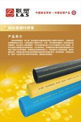 南京联塑PE钢丝网骨架复合管