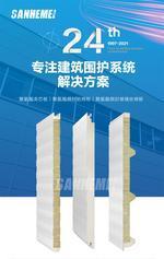 聚氨酯復合板(外墻、屋面、吊頂/隔斷)、PU封邊系列A級防水板材(巖棉/玻璃絲棉)、冷庫板、凈化板