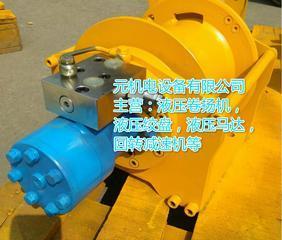 小型液压卷扬机液压马达绞车厂家