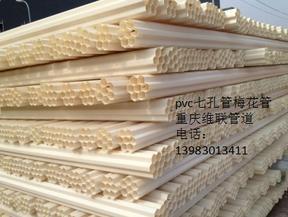 重庆pvc七孔管生产厂家