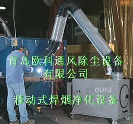 青岛,移动式除尘器、电焊烟尘处理设备、青岛欧科通风