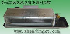 ZhenJingFC卧式暗装风机盘管机组