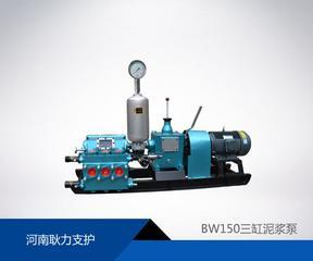 河南耿力BW150型泥浆泵厂家直销