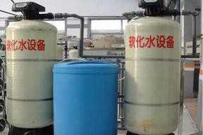 工业锅炉软化水处理系统