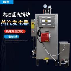 全自动燃油蒸汽发生器30-50公斤
