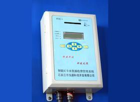 智能IC卡水资源收费管理系统