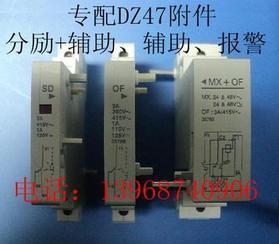 MX+OF,DZ47 MX+OF分励脱扣器+辅助触头,DZ47分励MX,DZ47辅助0F,