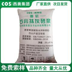 石膏抹灰砂浆 磷石膏抹灰砂浆 脱硫石膏抹灰砂浆