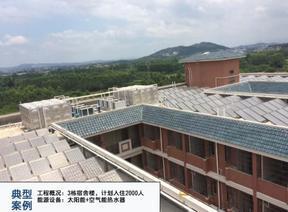 东莞学校热水工程