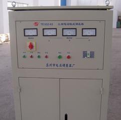 三相电动调压器 TESGZ-63KVA
