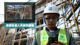 建筑行业—智能眼镜 远程监管眼镜