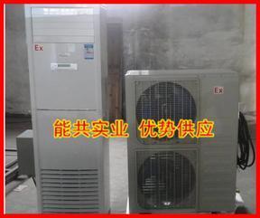 上海厂家防爆空调 防爆除湿机 防爆电风扇等防爆产品