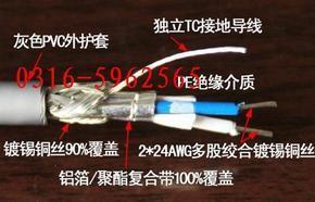RS485通讯电缆,RS485信号线