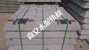 矿用运输设备600轨距水泥轨枕-煤矿600轨距水泥轨枕供应