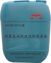 混凝土防腐剂(异丁基三乙氧基硅烷)