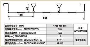 供应YX65-185-555压型钢板