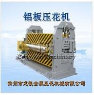 供应铝板压花机