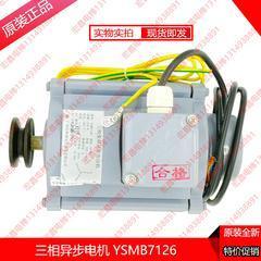 电机YSMB7124/ YSMB7126/原装厂电梯配件岭南电工马达
