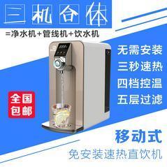 免安装反渗透净水机净水器移动式速热纯水机直饮机