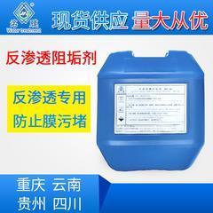 贵州阻垢剂 贵阳洺膜阻垢剂