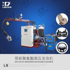 领新聚氨酯 方向盘 高压发泡机