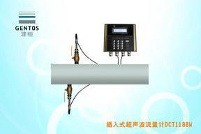 全新建恒水资源监测专用插入式流量计-DCT1158W