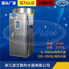 工业热水器|455升电热水器