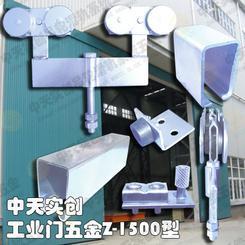 工业吊轮吊轨Z-1500型承重1500公斤