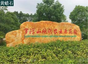 黄蜡石大型自然石风景石刻字石户外石公园石村标石天然景观假山石