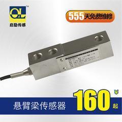 称重传感器 悬臂梁式 量程0~300-2T