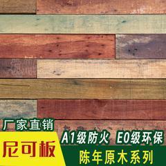 尼可板旧木板室内防火装饰板 仿旧木板免油漆按快捷厂家直销