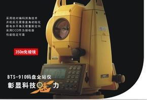 北京博飞BTS-912全站仪 中山测量测绘仪器销售维修检定中心