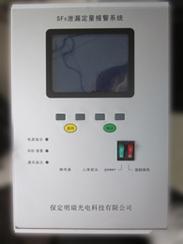 GIS室SF6气体泄漏智能报警系统