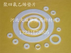 供应耐高温聚四氟乙烯垫片价格//改性四氟垫片报价