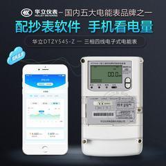 华立DTZY545-Z三相四线载波费控智能电表