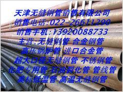 热轧流体管/热轧无缝流体管/热轧无缝化流体管/热轧不锈钢流体管