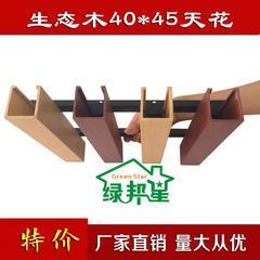 生态木吊顶/材料/40*45天花/酒店网吧装修材料/绿可木生态木厂家