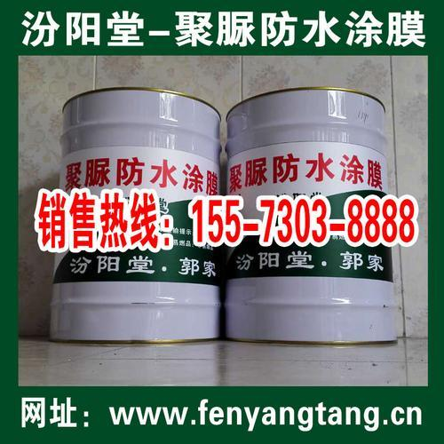 聚脲防水涂膜生产厂家,聚脲防水涂膜批发销售