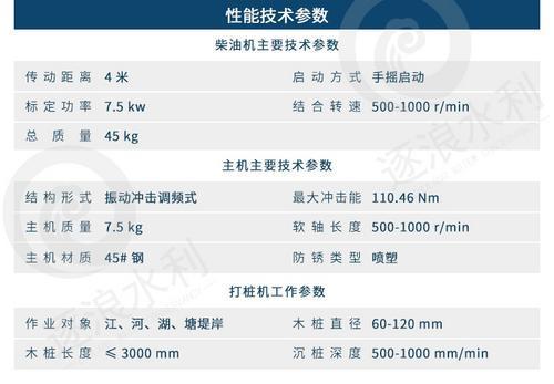 移动便捷式【防汛打桩机】厂家直销-施工快速