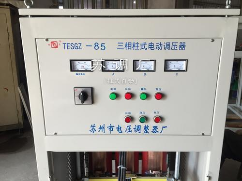 三相柱式调压器TESGZ-85KVA