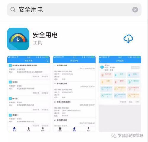 陝西省智慧消防建設百家樂網頁遊戲安全用電雲平台