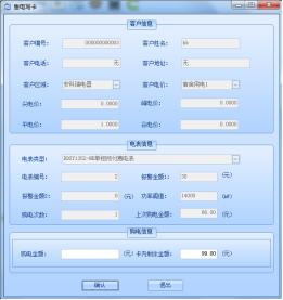 本地射频充值售电系统Acrel-RFMS电能表分布式安装