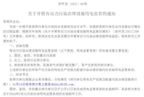 东海县人民政府关于开展有动力污染治理设施用电监管的通知