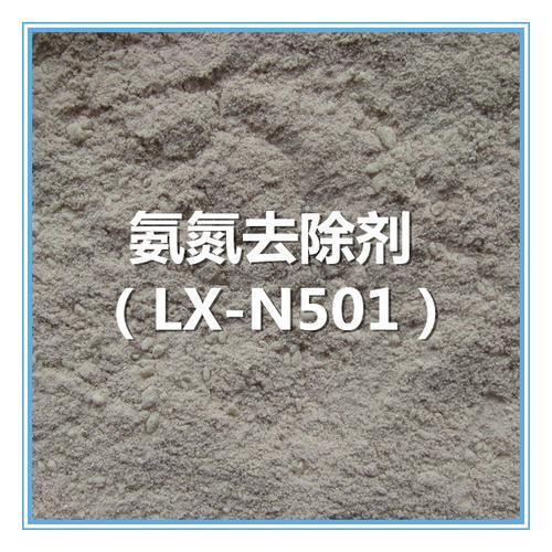 氨氮废水处理 氨氮去除剂