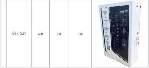 百家樂網頁遊戲ACX-10DYH刷卡式電動車智能充電樁
