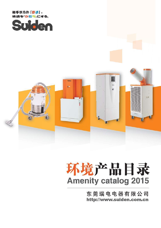 日本suiden移动制冷机