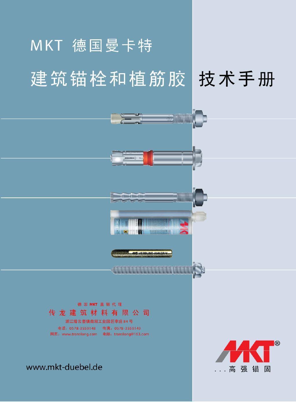 高承载建筑锚栓技术手册